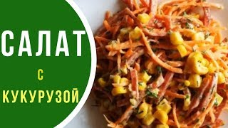 Салат с морковью, колбасой и кукурузой
