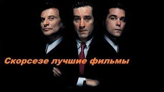 Мартин Скорсезе лучшие фильмы
