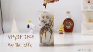 하루 한 잔 | 바닐라라떼 | Vanila latte
