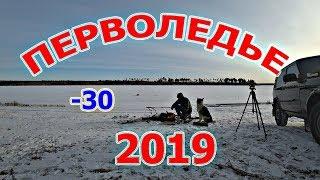 Первый лед 2019 в  -30.  Экстримально холодное открытие зимнего сезона. Рыбалка ноябрь 2019