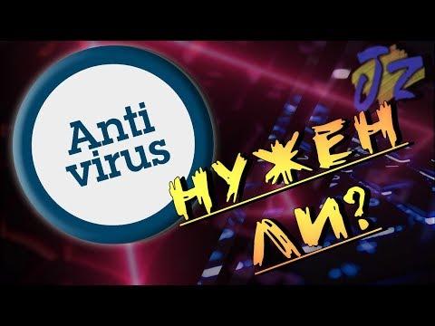 Защитник Windows нужен ли антивирус?