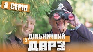 Серіал Дільничний з ДВРЗ - 8 серія | НАРОДНИЙ ДЕТЕКТИВ 2020 КОМЕДІЯ - Україна