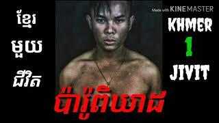 khmer 1 Jivit 2019-(G-Davit Diss)[Prod: SilentMurda]