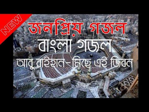 Miche Ai Jibone Rong Donota Moche Jabe Ak Din | abu raihan | bangla gojol 2017
