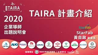 TAIRA 2020 企業導師出題說明會 TAIRA計畫說明