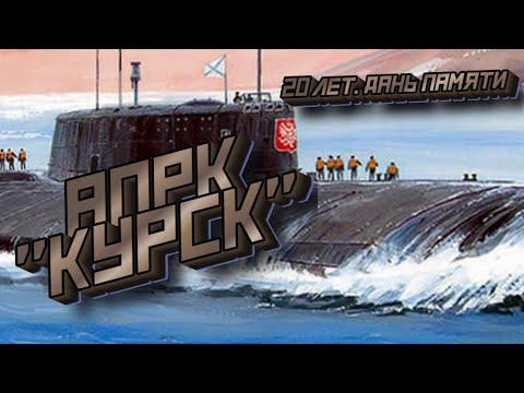 Курск. Что происходило 20 лет назад. Вечная память ребятам