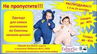 """Распродажа детской одежды Фаберлик!!!/ IBF проект """"Интернет-бизнес с Фаберлик"""""""