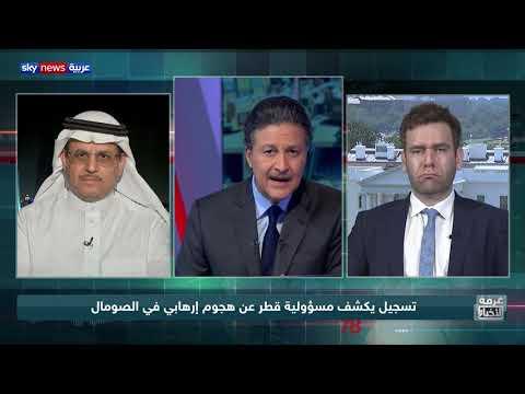 دعم قطر للإرهاب والميليشيات المسلحة في العالم العربي وأفريقيا  - نشر قبل 5 ساعة