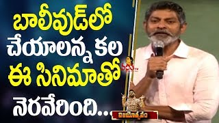 Jagapathi Babu Extraordinary Speech @ Rangastha...