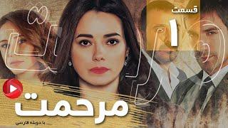 Marhemat - Episode 01 - سریال مرحمت -  قسمت 1 - دوبله فارسی