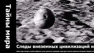 Следы внеземных цивилизаций на Земле Тайны космоса.. прокопенко территория заблуждений.