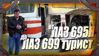ЛАЗ-695 и ЛАЗ-699 Турист. Запуск после зимы.