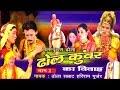 Dehati dhola    Dhol Kuwar Ka Vivha Part 2    ढोल कुंअर का विवाह    Hari Ram Gujjar    Trimurti