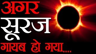 अगर सूरज गायब हुआ तो..| What Will Happen If the Sun Vanishes (Scientific Hypothesis) thumbnail