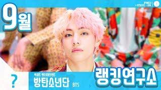 [랭킹연구소] 2018년 09월 보이그룹 순위 (남자아이돌 브랜드) | K-POP IDOL Boy Group Chart (September Brand)