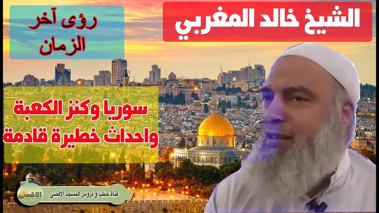 الشيخ خالد المغربي   رؤيا جديدة عن كنز الكعبة وسوريا واحداث خطيرة في الطريق