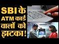 Download lagu State Bank of India ने ATM Users के लिए Festive Season में एक बड़ा ऐलान किया है