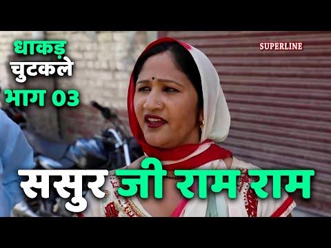HARYANVI COMEDY धाकड़ चुटकले भागः3 ससुर जी राम राम