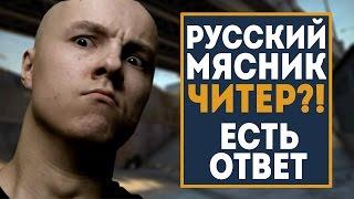 РУССКИЙ МЯСНИК ЧИТЕР?! Есть ответ. by trix