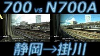 【2画面】 700系/N700A加速比較 (1) 東海道新幹線 静岡→掛川