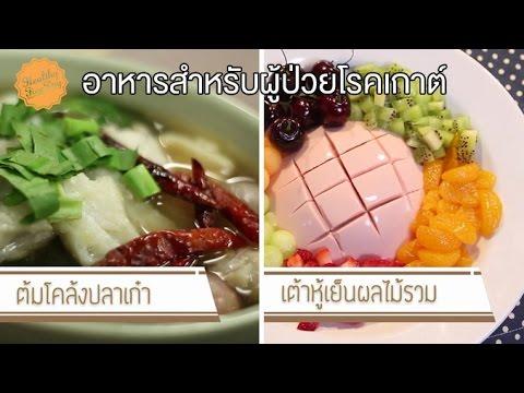 Healthy Fine day [by Mahidol] (1/2) อาหารสำหรับผู้ป่วยโรคเกาต์ ต้มโคล้งปลาเก๋า, เต้าหู้เย็นผลไม้รวม | เนื้อหาที่เกี่ยวข้องเมนู อาหาร สำหรับ ผู้ ป่วย โรค เก๊าท์ที่สมบูรณ์ที่สุด