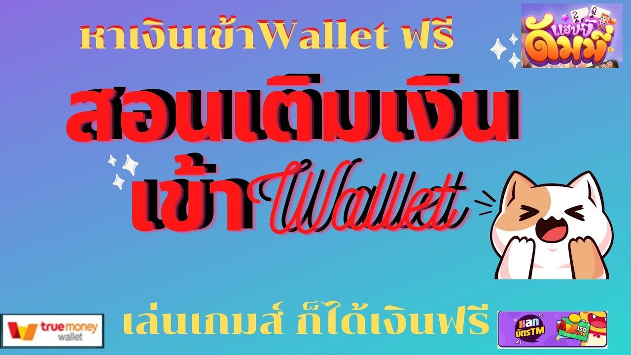 Update เวลาแลกรางวัล เข้า  Wallet ทำได้ฟรี พร้อมสอนเติมเงินเข้าวอเล็ต