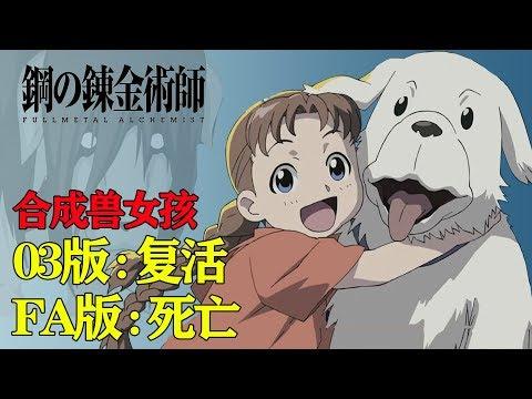 【鋼煉】合成兽女孩结局,新/旧钢炼大不同?03版的还活着!?