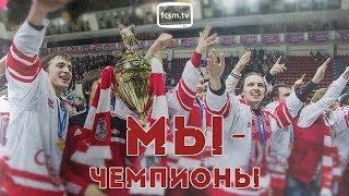 Мы - чемпионы! [HD]