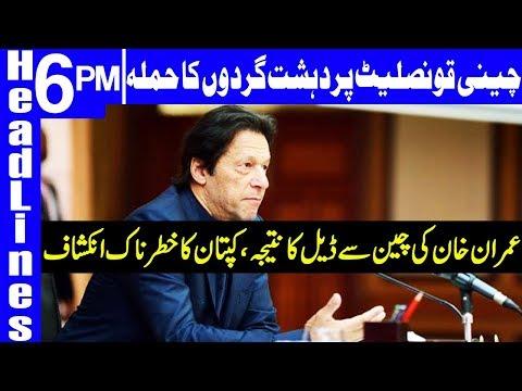 Karachi Attack Caused by Chinese Trade Deals | Headlines 6 PM | 23 November 2018 | Dunya News