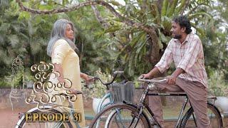 Kohollawe Dewathavi | Episode 31 - (2021-03-24) | ITN Thumbnail