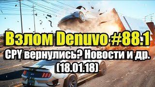 Взлом Denuvo #88.1 (18.01.18). CPY вернулись? Новости Денуво и др.