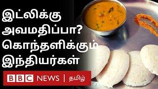 இட்லியை தவறாக பேசுவதா? –பிரிட்டன் நபருக்கு எதிராக கொந்தளிக்கும் இந்தியர்கள் | Idly | Indian food
