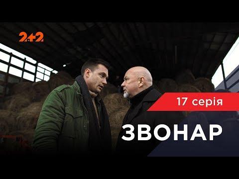 Звонар 17 серія. Темне минуле
