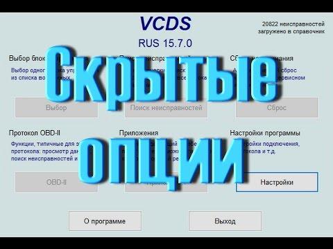 Как включить скрытые опции на VAG VW Audi Skoda в VCDS