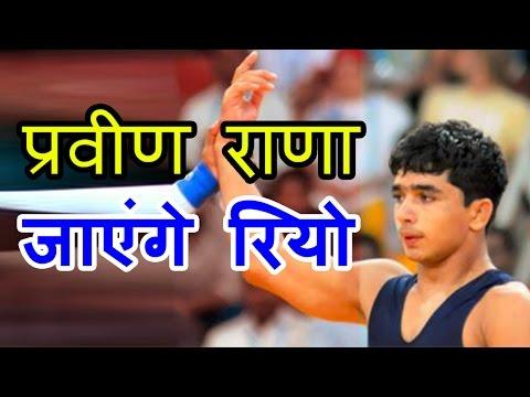 Wrestler Praveen Rana को मिला Olympic ticket, Narsingh की जगह जाएंगे RIO
