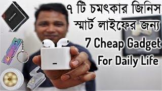 সস্তা দামে অবাক করা ৭ টি গেজেট  7 Cheap Gadget for daily life Bangla Review|| YouTube Bangla