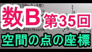 【高校数学】 数B-35 空間の点の座標