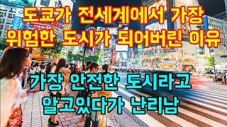 """도쿄가 전세계에서 가장 위험한 도시가 되어버린 이유 """"가장 안전한 도시라고 알고있다가 난리남"""""""