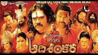 Jagadguru Adi Shankara Telugu Full Length Movie | Chiranjeevi, Kaushik Babu, Nagarjuna