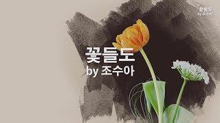 꽃들도 by 조수아
