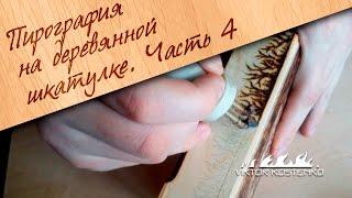 Пирография. Выжигание на деревянной шкатулке. Часть 4
