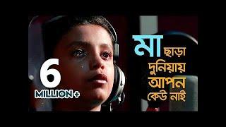 Download Video Mayer gaan : Ma chhara duniyay | Emon | Lal Foring | Kids Islamic Bangla Song by Sosas MP3 3GP MP4
