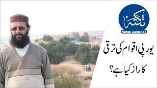 Maghrabi Aqwam Ki Taraqi Ka Raz | Nukta | Syed Abdulwahab Sherazi