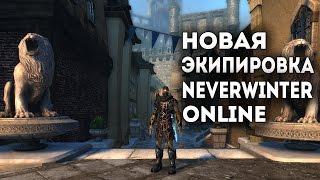 Neverwinter Online - Новая экипировка. Грядущее обновление