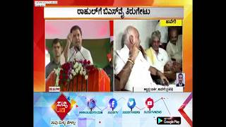 Former CM B. S. Yeddyurappa Outrage Against Congress President Rahul Gandhi|