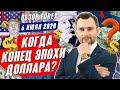 Прогноз по рынку форекс на 16.07 от Тимура Асланова - YouTube