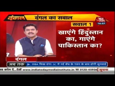 क्या भारत की संसद में बैठेंगे 'पाकिस्तान जिंदाबाद' वाले? देखिए Dangal Rohit Sardana के साथ