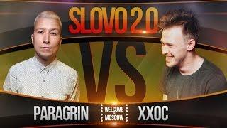 SLOVO 2.0: PARAGRIN vs ХИП-ХОП ОДИНОКОЙ СТАРУХИ | #WTM
