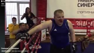 Бой: Сергей Симонов vs Михалыч