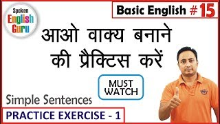 English Grammar Lesson | Simple Sentences Practice Exercise 1 through Hindi